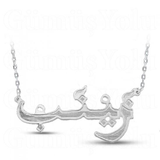Arapça Harfli İsim Kolye 925 Ayar Gümüş