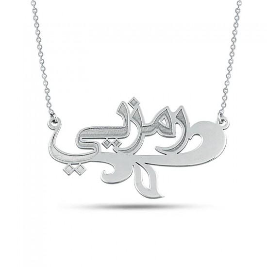 Arapça Harfli Kişiye Özel İsim Kolye 925 Ayar Gümüş