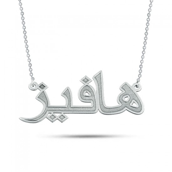Arapça Yazı İsim Kolye 925 Ayar Gümüş
