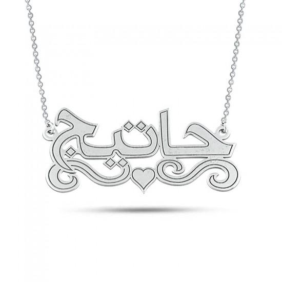 Kapl Figür Arapça Harfli İsim Kolye 925 Ayar Gümüş