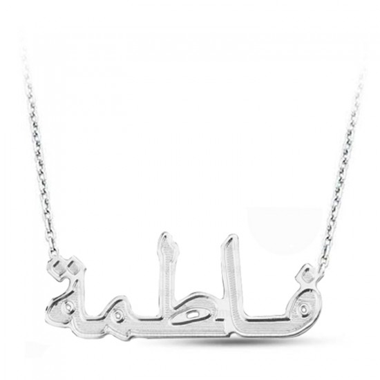 925 Ayar Gümüş Kişiye Özel Arapça İsimli Kolye Popüler